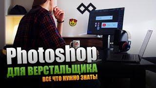 Основы Photoshop. Как верстальщику использовать Photoshop?