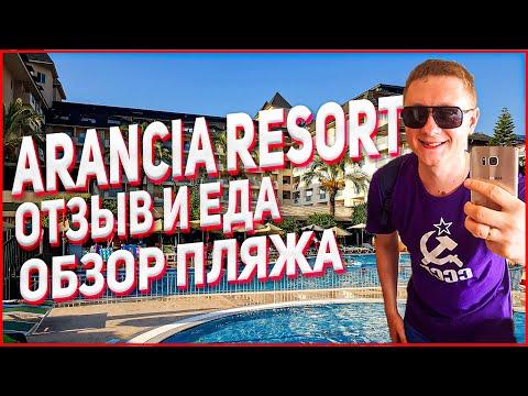 Arancia Resort Hotel 5* (Арансия Ресорт Хотел) Отзыв И Обзор