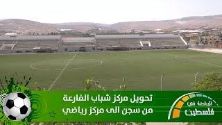 الرياضة في فلسطين - تحويل مركز شباب الفارعة من سجن الى مركز رياضي