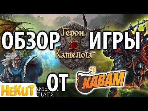 Обзор игры от Kabam - Герои Камелота [Heroes of Camelot]