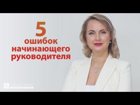 5 ошибок начинающего руководителя