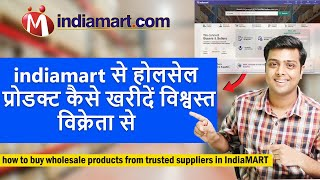 How to buy wholesale products from the trusted suppliers in IndiaMART? screenshot 5