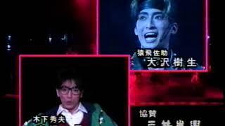 ミュージカルSANADA 1992年11月 大阪 近鉄劇場で上演。 第一幕 https://...
