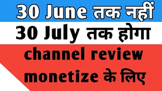 Monetize new update end of july || Ab july ke end me hoga monetize enable