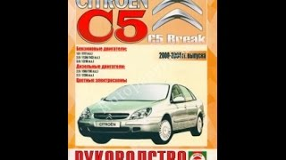 Руководство по ремонту CITROEN C5 / C5 BREAK