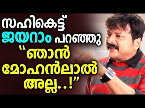 Thumbnail: I am not Mohanlal - Fed Up Jayaram Said
