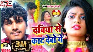 Download #VIDEO Bansidhar choudhary Sad Song   दबिया से काट देबौ गे   Dabiya Se kat Debao Ge   maithili song