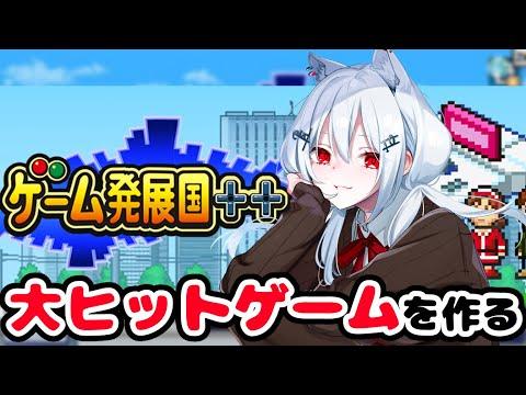 【ゲーム発展国++】ゲーム会社を経営します【にじさんじ/葉加瀬冬雪】