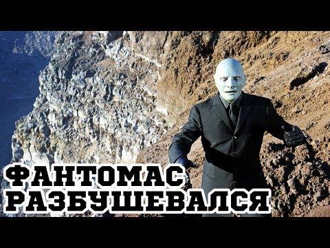 Фантомас разбушевался (1965) «Fantômas se déchaîne» - Трейлер (Trailer)