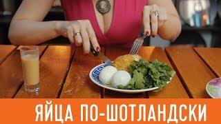 #рецептызакусок. Яйца по-шотландски - простой и быстрый рецепт