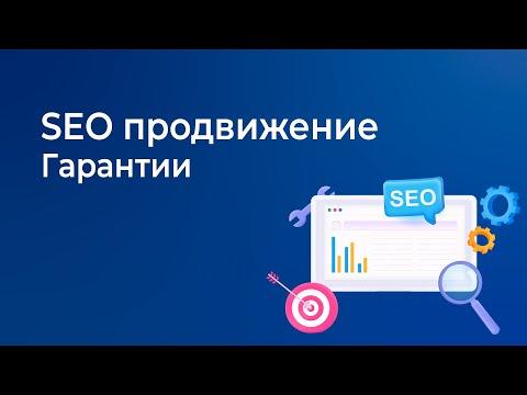 SEO продвижение сайта - гарантии ▶ Этапы работ с заказчиком для вывода сайта в ТОП поисковых систем