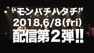 """""""モンパチハタチ""""配信第2弾│太陽雨"""