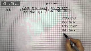 Упражнение 716. Вариант А. Математика 6 класс Виленкин Н.Я.