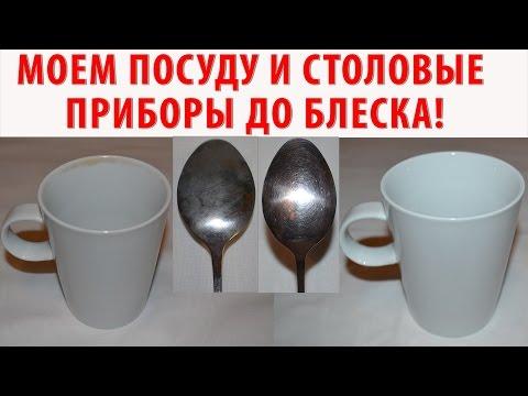 Как почистить столовые приборы (мельхиор, серебро, нержавейка) и другую посуду ДО БЛЕСКА. З СПОСОБА