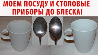 Как почистить столовые приборы (мельхиор, серебро, нержавейка) и другую посуду ДО БЛЕСКА. З СПОСОБА(, 2016-12-06T10:00:09.000Z)