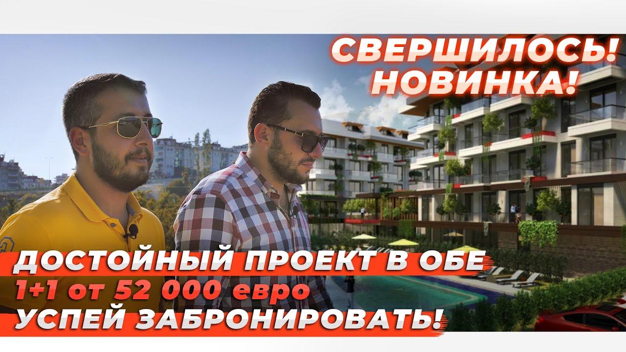 НОВИНКА! Успей купить квартиру в Алании район Оба 1+1 от 52 000 евро | Недвижимость в Турции