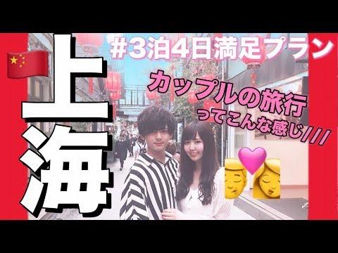 【上海vlog】カップルのラブラブ旅行///