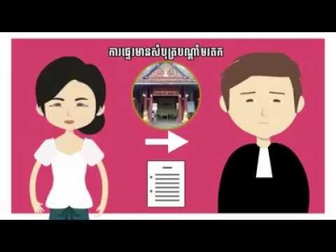តើភោគៈគឺជាអ្វី - Law in Cambodia