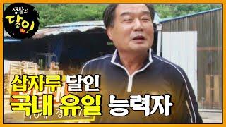 57년 경력! 국내 유일 '삽자루 달인'ㅣ생활의 달인(A Master Of Living)ㅣSBS Story