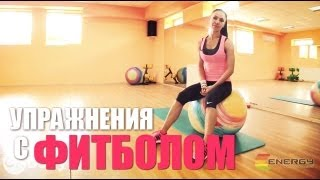 Фитнес с фитболом для похудения