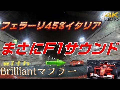 これぞまさにF1サウンド!!!フェラーリ458イタリア with brilliantマフラー (Ferrari)