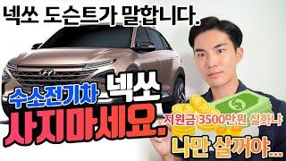 차 사는데 지원금 3500만원 주는 차가 있다고? 넥쏘/넥소도슨트로 솔직하게 말할게요.
