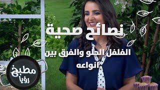 الفلفل الحلو والفرق بين انواعه - د ربى مشربش