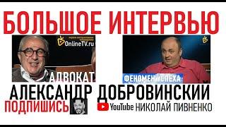 Адвокат АЛЕКСАНДР ДОБРОВИНСКИЙ в большом интервью Николаю Пивненко