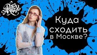 Смотреть видео Куда сходить в Москве? #23 онлайн