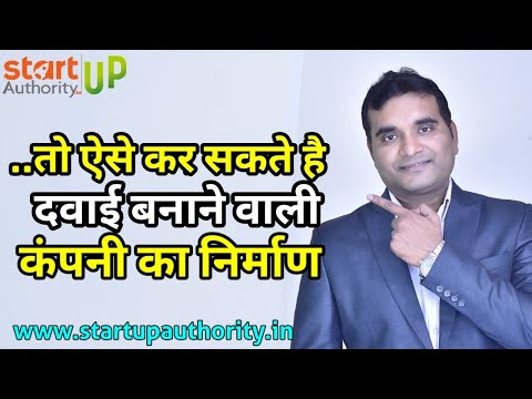 How to Start Pharmaceutical company in India | Startup Busin