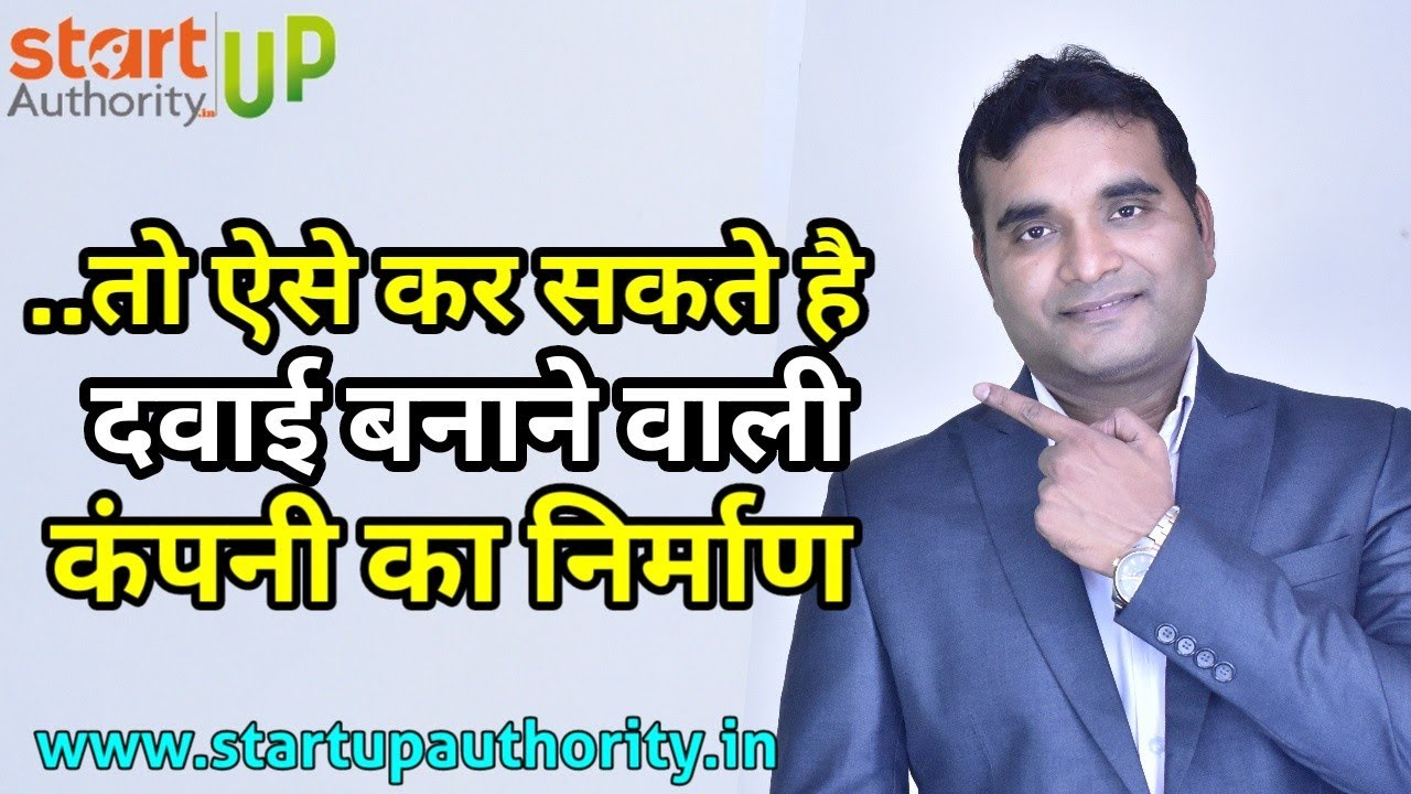 How to Start Pharmaceutical company in India | Startup Business ideas