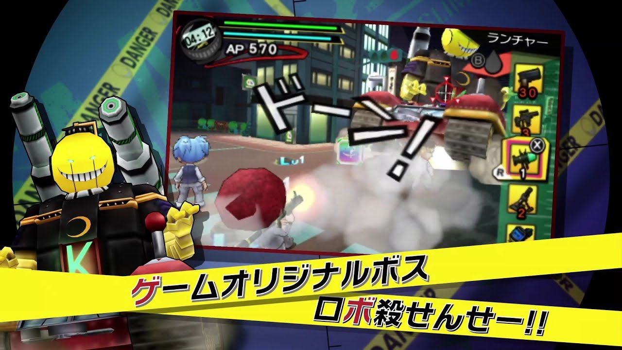 [3DS] 2 nouveaux spots TV JAP pour Assassination Classroom: Assassin Raising Project!!