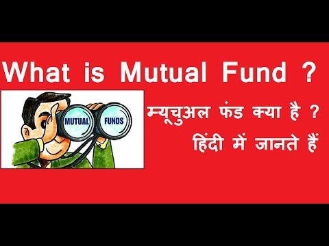what is mutual fund investment in hindi?