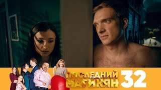 Последний из Магикян | Сезон 3 | Серия 32