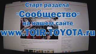 """Стартанул раздел """"Сообщество"""" на нашем сайте TOiR-Toyota.ru"""