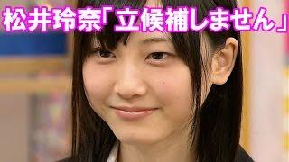 SKE48兼乃木坂46の松井玲奈(23)が「AKB48第7回選抜総...