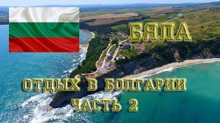 Отдых в Болгарии, часть 2, мыс св. Атанаса, Винный Погребок.