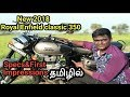 New 2018 Royal Enfield Classic 350| specs, features and first impressions|TAMIL|MECHANIC TAMILAN|