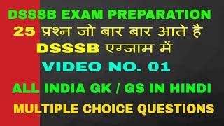 DSSSB EXAM PREPARATION 2018 - 25 प्रश्न जो बार बार आते है एग्जाम में( सामान्य ज्ञान) वीडियो 01