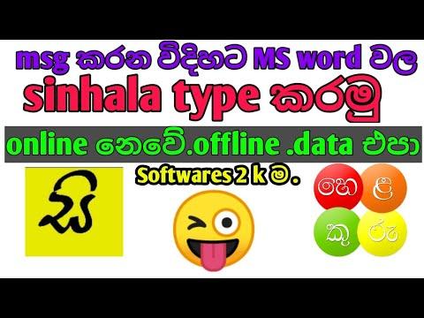 How Type Sinhala On Ms Word .like Sinhala Typing