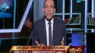 على هوى مصر - خالد صلاح يكشف تفاصيل واسم المرتشي في اكبر قضية رشوة