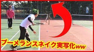 ブーメランスネイク再現してみた【テニスの王子様実写化・ポール回し】 Tennis Trick Shots ・網球王子