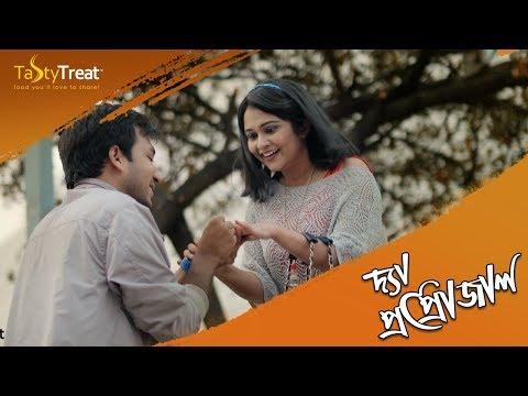 Shawon | Iffat Trisha | The Proposal (দ্যা প্রপোজাল) | NEW Bangla Short Film