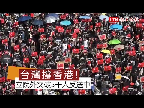 台灣撐香港!主辦單位宣布現場突破5千人