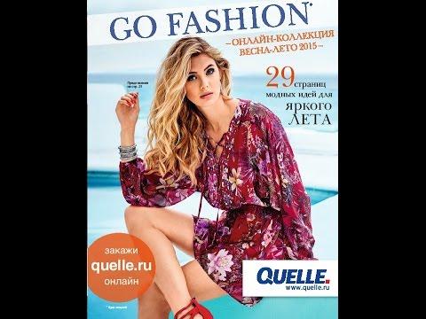 Видео каталог летней одежды GO FASHION ЛЕТО 2015 от QUELLE.