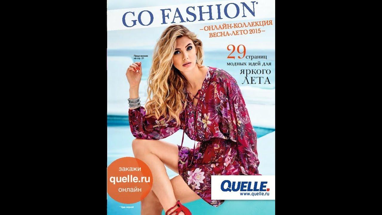 1ae9eec13b062e8 Видео каталог летней одежды GO FASHION ЛЕТО 2015 от QUELLE. - YouTube