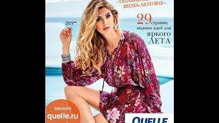 Видео каталог летней одежды GO FASHION ЛЕТО 2015 от QUELLE.(, 2015-06-10T19:27:24.000Z)