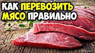 Как правильно перевозить мясо (баранину) и сало в Москве при переезде из одной квартиры в другую