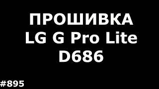 Прошивка LG G Pro Lite Dual D686