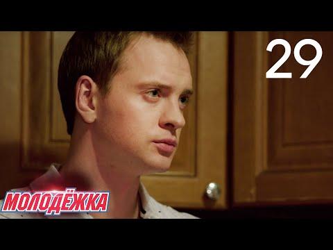 Молодежка | Сезон 3 | Серия 29